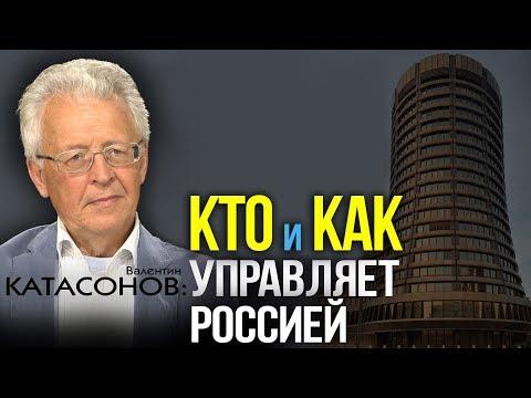 Настоящие хозяева РФ.