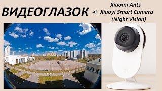 Видеоглазок из камеры Xiaomi Ants Xiaoyi Smart Camera