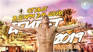 Vlog Отдых в Египте Шарм Ель Шейх Egypt Sharm El Sheikh