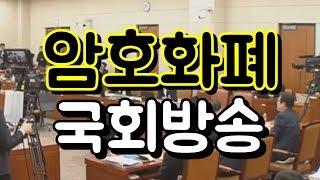 가상화폐 대응방안 국회방송