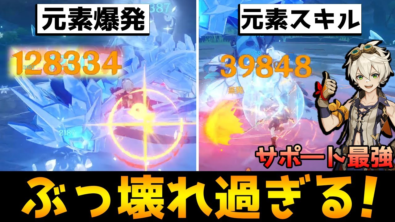 【原神】ベネットが最強サポーターと言われる理由【Genshin Impact】