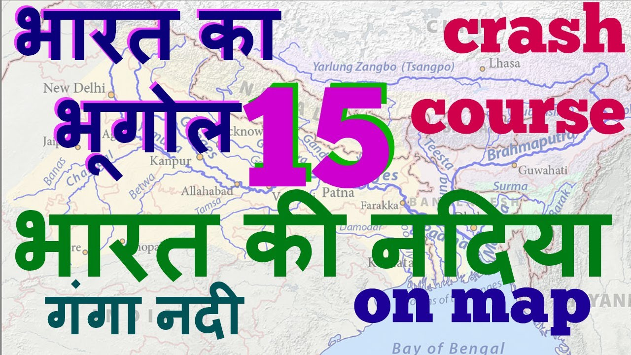 indian river system in Hindi on map | CRASH COURSE of Indian geography on india map hinduism, india map english, india map history, india map urdu, india map maharashtra, india map rajasthan, india map punjabi, india map delhi, india map states and rivers, india map mumbai, india map bangla, india map state names, india cities map, india map asia, india map art, india map in tamil, india map indo-gangetic plain, india map nepal, india map geography, india map gujarat,