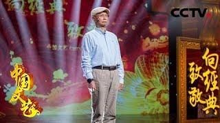 《中国文艺》 20190803 向经典致敬 本期致敬人物——作曲家 铁源| CCTV中文国际