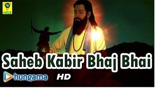 Saheb Kabir Bhaj Bhai ★ Latest Rajasthani Bhajan ★ Devotiona Hit Song