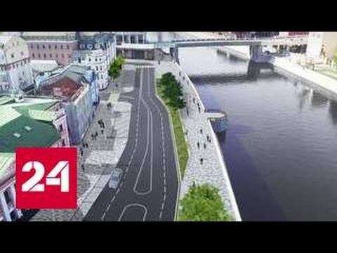 На Якиманской набережной появится пешеходная зона