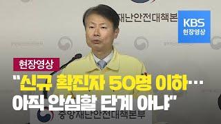 """[중앙재난안전대책본부] """"신규확진자 50명 이하…안심할…"""