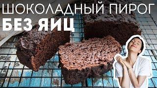 Пирог Без Яиц - Постные блюда🍴Жизнь - Вкусная!