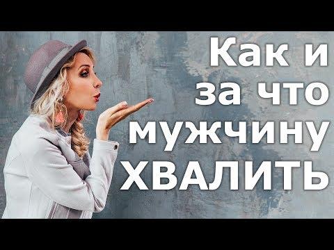 Как ХВАЛИТЬ мужчину, чтобы не зазнался? Благодарность в отношених| Мила Левчук