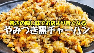 黒チャーハン|こっタソの自由気ままに【Kottaso Recipe】さんのレシピ書き起こし