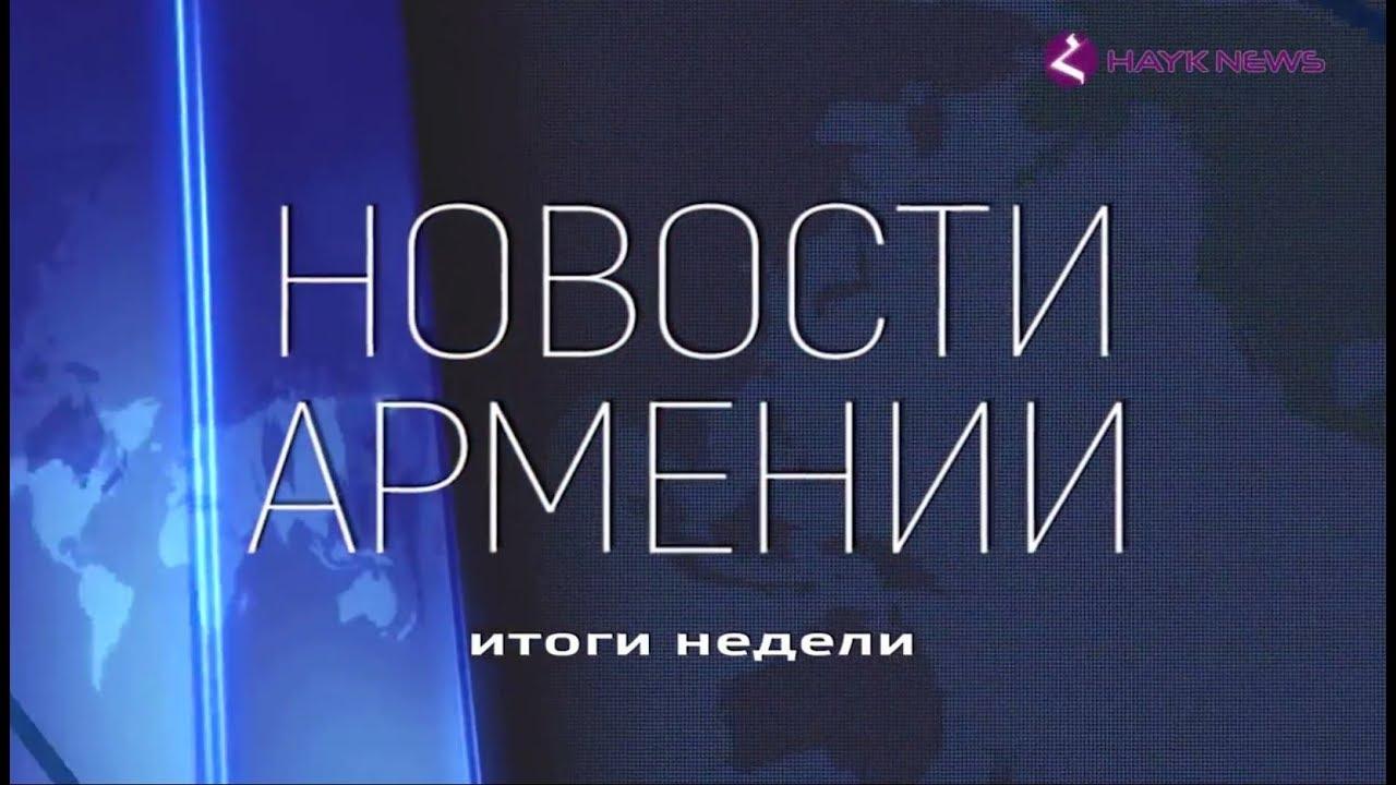 НОВОСТИ АРМЕНИИ - итоги недели (Hayk news на русском) 27.05.2018