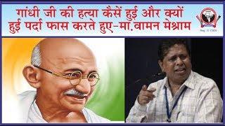 जानिए गांधी जी का वध क्यों और कैसे हुआ ?पार्ट1 — वामन मेश्राम