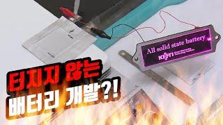 불에 타지 않고 고온에서도 사용할 수 있는 배터리 / YTN 사이언스