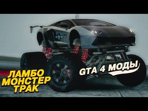 GTA 4 МОДЫ - САМЫЕ БЕЗУМНЫЕ И РЕДКИЕ АВТО
