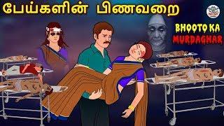 பேய்களின்  பிணவறை   Tamil Stories   Tamil Horror Stories   Bedtime Stories   Tamil Fairy Tales