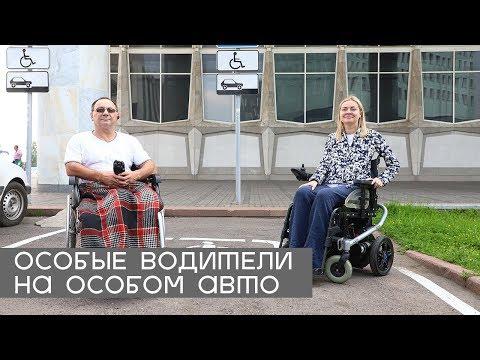 Инвалид колясочник о вождении, ручном управлении и парковках