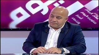 Beirut Al Yawm - 08/03/2020 - جوني منير
