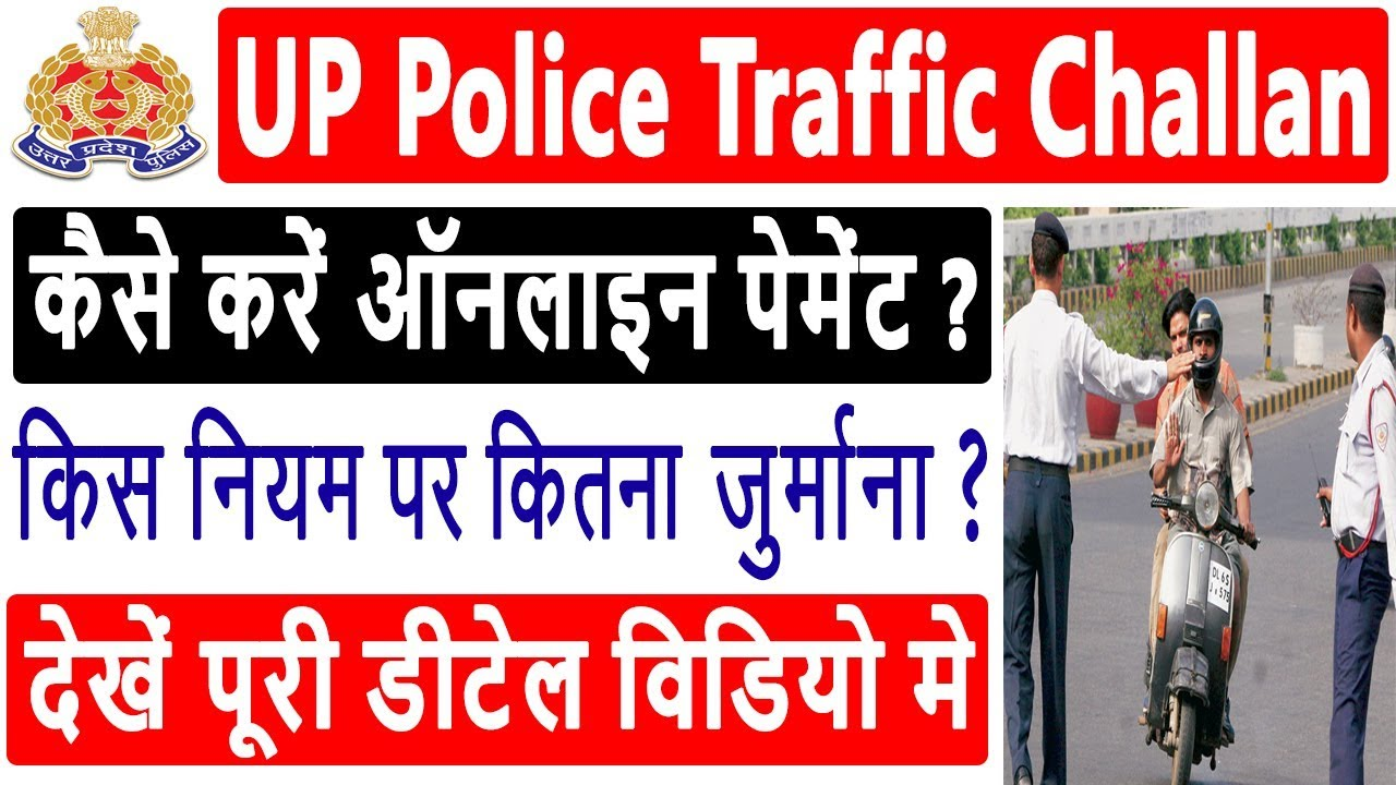 UP Police Traffic Challan Payment | Traffic Challan New