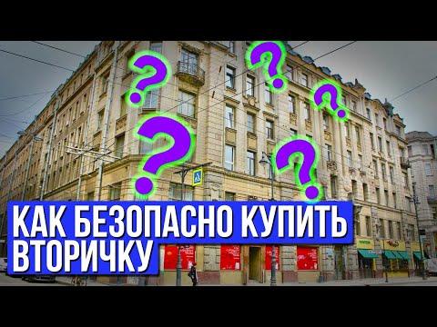Новостройки скупили - переходим на вторичку. Как безопасно купить квартиру в СПб?