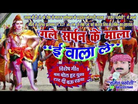 Gale Me Sarpa Ke Mala    Popular Shiv Kawar Bhajan 2015    Rajesh Pardeshi
