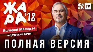 ЖАРА В БАКУ 2018 / ТВОРЧЕСКИЙ ВЕЧЕР ВАЛЕРИЯ МЕЛАДЗЕ