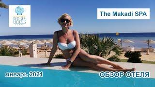 Что происходит в люксовых отелях Египта Обзор отеля Makadi SPA 5 Египет Макади Бэй январь 2021