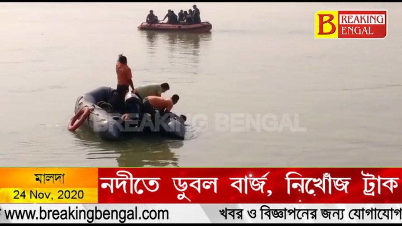 মালদাতে ভয়াবহ দুর্ঘটনা। নদীতে ডুবল বার্জ। নিখোঁজ বহু ট্রাক ও কর্মী। Breaking Bengal