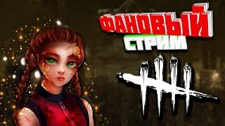 DEAD BY DAYLIGHT III ВСЕМ ПРИВЕТ (=^_^=)