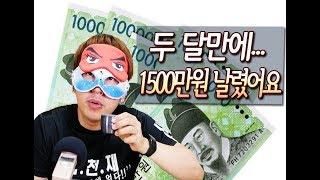 [김천재] 2달 만에 1500만원을 날렸습니다(사라진 김천재의 1500만원의 행방은?)