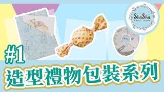 【莎莎瘋手作】造型禮物形狀包裝系列 | Gift Wrapping idea