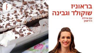 איילת הירשמן - עוגת שוקולד גבינה בראוניז