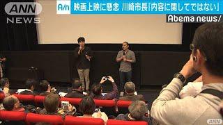 映画上映に懸念 川崎市長「内容に関してではない」(19/11/05)