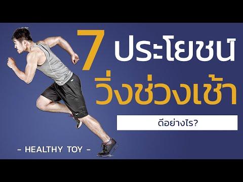 7 ประโยชน์ของการวิ่งออกกำลังกายตอนเช้า ดีอย่างไร??