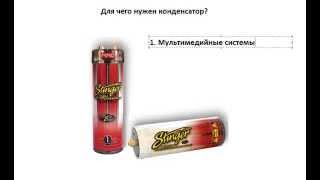 видео Зачем нужен автомобильный конденсатор? — Студия автозвука Электросила, Киев