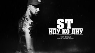 "Download ST - ""Иду Ко Дну"" Mp3 and Videos"