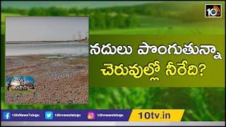 నదులు పొంగుతున్నా చెరువుల్లో నీరేది? | Farmers Facing Problems With Lack Of Water | Matti Manishi
