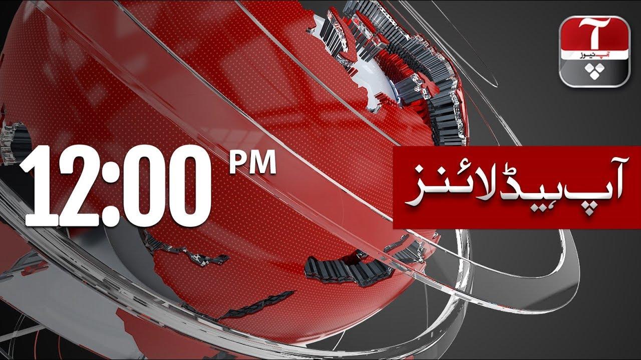 AAP NEWS Headlines and Bulletin | 12:00PM | 10 April 2020 | Latest Pakistan News