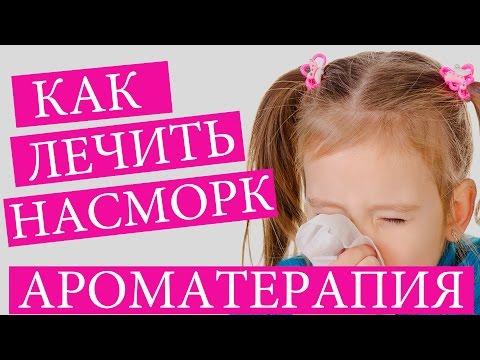 Народные средства от насморка - Лечение насморка