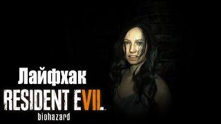 Resident Evil 7 Biohazard Лайфхак как попасть за текстуры