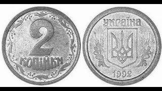 реальная цена монет номиналом 2 копейки