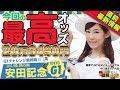 【競馬予想】アタレナの安田記念予想!〜競馬でGO〜【競馬女子】