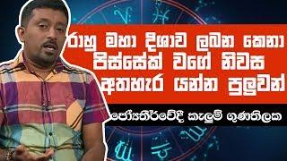 රාහු මහා දිශාව ලබන කෙනා පිස්සේක් වගේ නිවස අතහැර යන්න පුලුවන් | Piyum Vila | 31-05-2019 | Siyatha TV Thumbnail