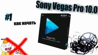 Sony Vegas Pro 10 как монтировать видео