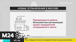 Собянин заявил о новых ограничениях в Москве из-за COVID-19 - Москва 24