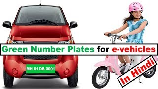 Government Approve Green Number Plate For Electric Vehicles (E-Vehicles) in India- Current Affairs