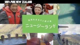 Tourism New Zealand Japan Young Adventurers Campaign - Skydive over Queenstown
