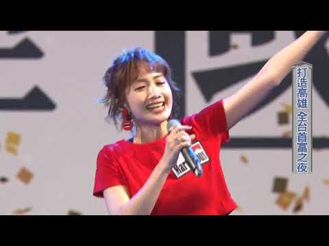 【韓國瑜黃金週】20181117韓國瑜黃金週 歌手表演朱俐靜