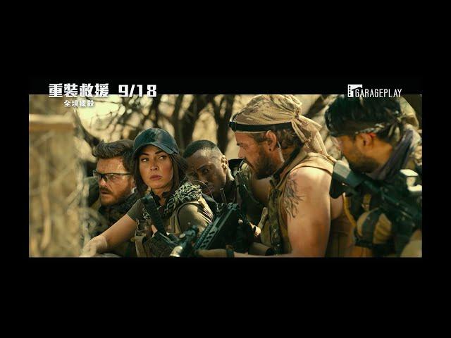 梅根福克斯主演 【全面攻佔2】團隊火爆新作 【重裝救援:全境獵殺】Rogue 電影預告 9/18(五) 適者生存