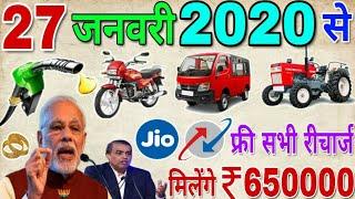 27 जनवरी 2020 से वाहन,ट्रैक्टर,रिचार्ज,पेट्रोल,सोना पर सरकार का बड़ा फैसला | today new govt update