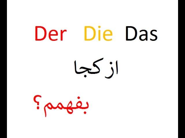 جملات کوتاه به زبان آلمانی LEKTION 333 تشخیص جنسیت اسم ها در آلمانی - CIDADE ESTADO - VIDEO - - SW-ZN