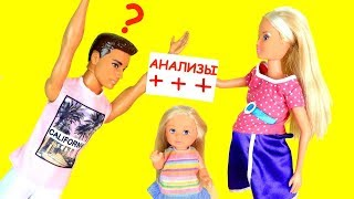 Почему Папа Вернулся??? Мультик #Барби Сериaл Куклы Игрушки для девочек IkuklaTV